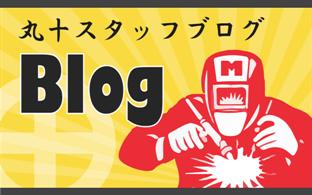 丸十スタッフブログ